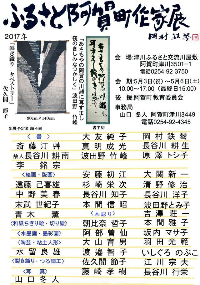 2017ふるさと阿賀町.jpg